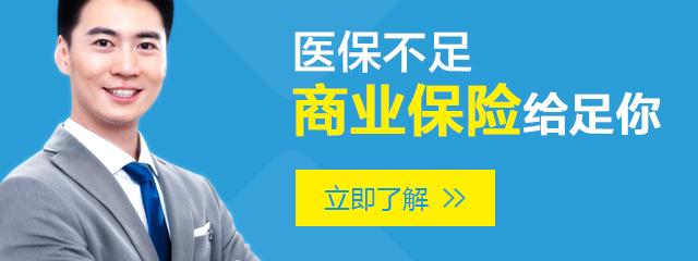 社保医疗保险长尾广告